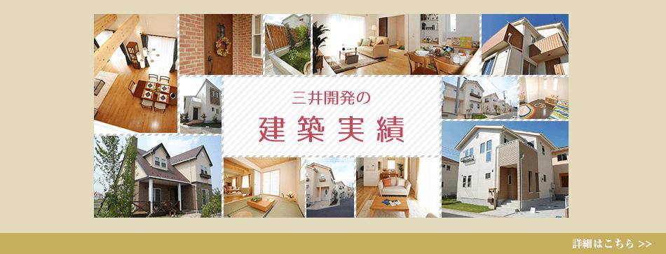 三井開発建築住宅実績