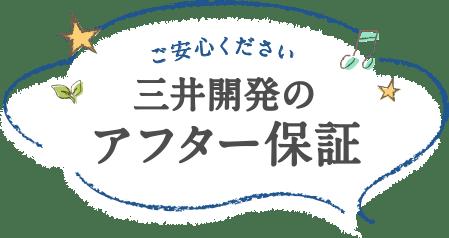ご安心ください。三井開発のアフター保証