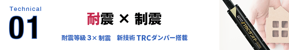 Technical01 耐震×制震 耐震等級3×制震ダンパーユニットMIRAIE 標準搭載