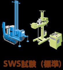 SWS試験(標準)
