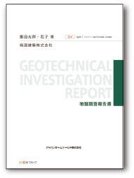 地盤調査報告書写真