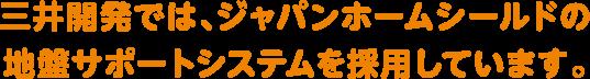 三井開発では、ジャパンホームシールドの地盤サポートシステムを採用しています。
