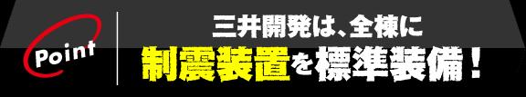 三井開発は、全棟に制震装置を標準装備!
