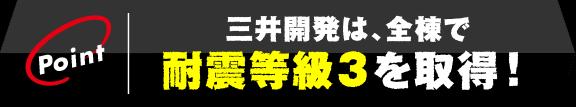 三井開発は、全棟で耐震等級3を取得!