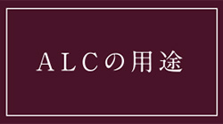 ALCの用途