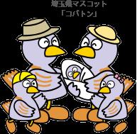 埼玉県マスコットコバトン
