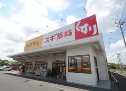 スギ薬局山ノ内店(徒歩2分)