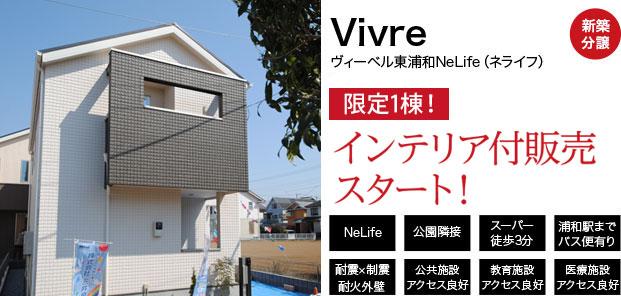 ヴィーベル東浦和NeLife(ネライフ)。快適空間で過ごす。新ブランドNeLifeの家。女性に優しい家事ラク物件。