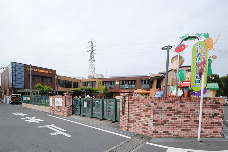 あけぼの幼稚園(徒歩12分)