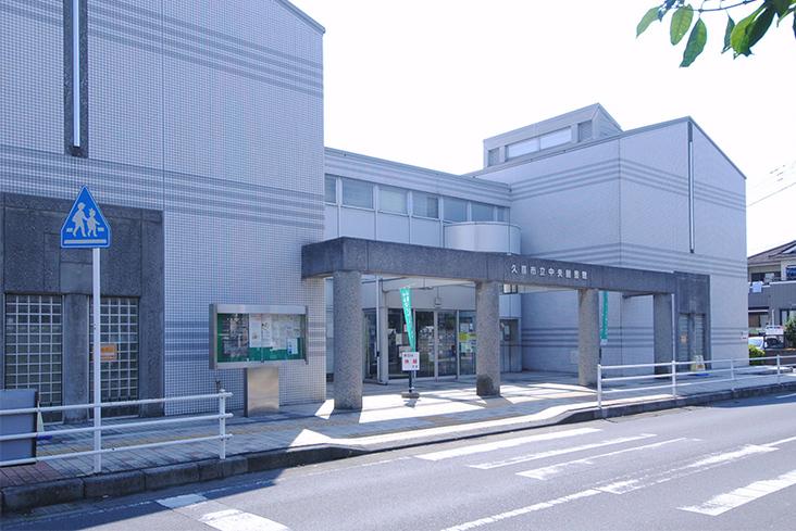 久喜中央図書館(徒歩15分)