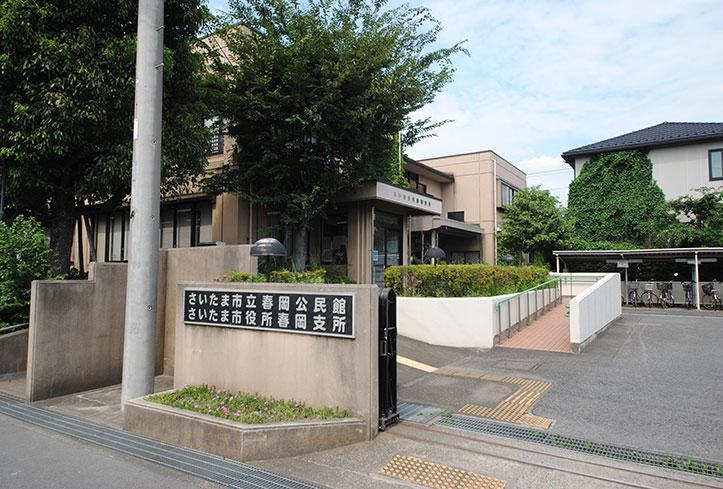 見沼区役所春岡支所(徒歩7分)