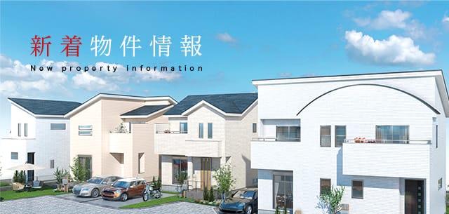 三井開発の新着物件情報New property information