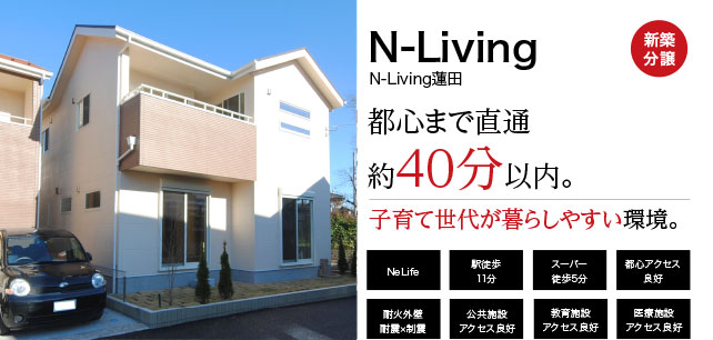 N-Living蓮田。都心まで直通約40分の利便性。徒歩圏内に様々な施設が整った子育て世代が暮らしやすい環境。