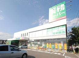 業務スーパー蓮田店(徒歩3分)