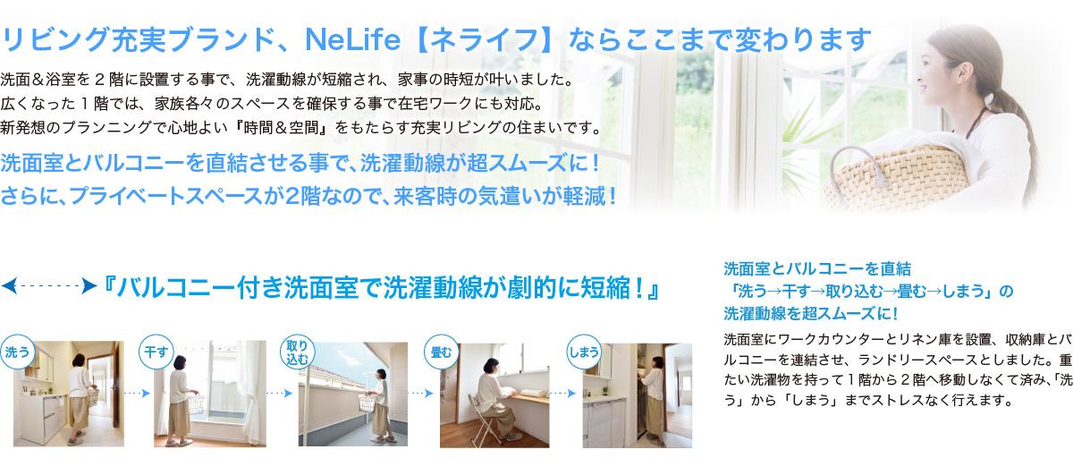 リビング充実ブランド、NeLife【ネライフ】ならここまで変わります