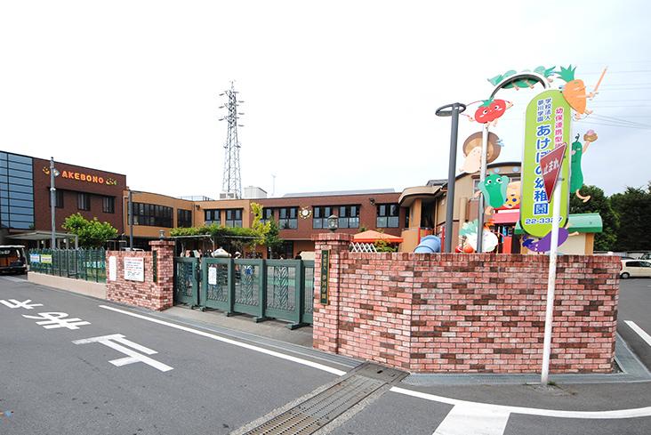 あけぼの幼稚園(徒歩6分)