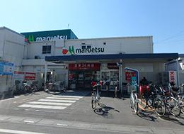 マルエツ東大宮店(徒歩約7分)
