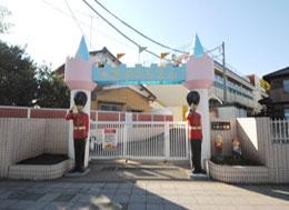 久喜幼稚園(徒歩10分)