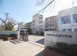 久喜中学校(徒歩8分)
