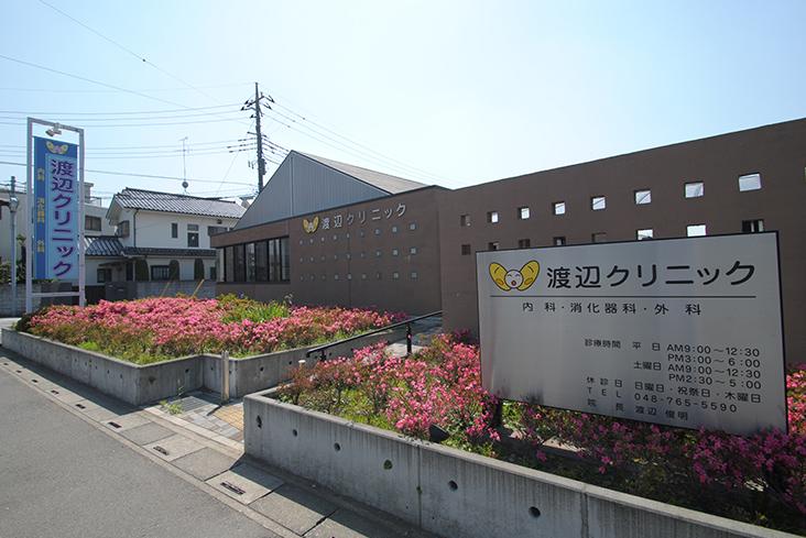 渡辺クリニック(内・消・外)(徒歩5分)