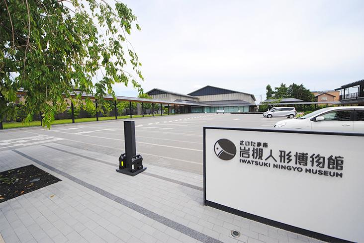 岩槻人形博物館(徒歩約9分)