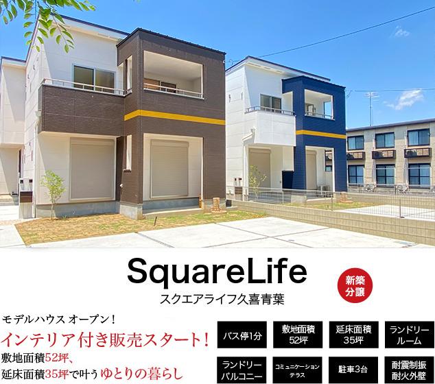 敷地面積52坪、延床面積35坪で叶うゆとりの暮らし。24帖超のフレキシブルLDKと快適ランドリールームのある家。