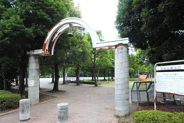 高岩公園(徒歩18分)