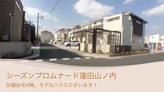 モデルハウス最新動画