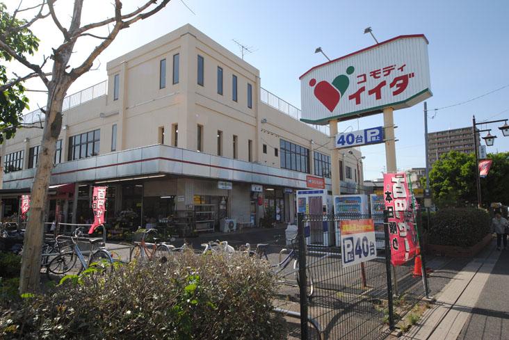 コモディイイダ大宮七里店(徒歩7分)