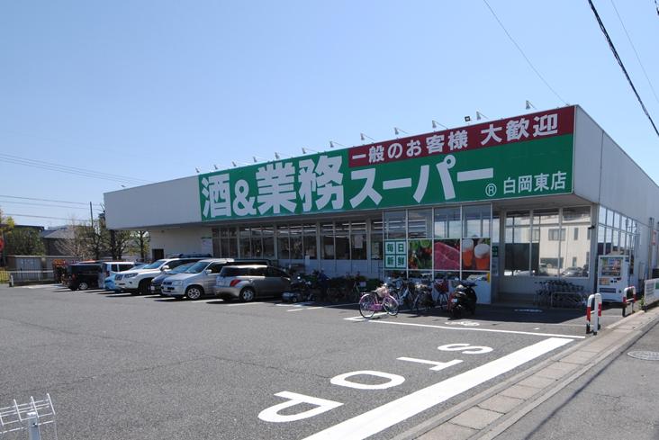 業務スーパー(徒歩3分)