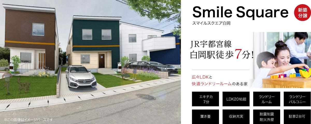 JR宇都宮線白岡駅徒歩7分!広々LDKと快適ランドリールームのある家