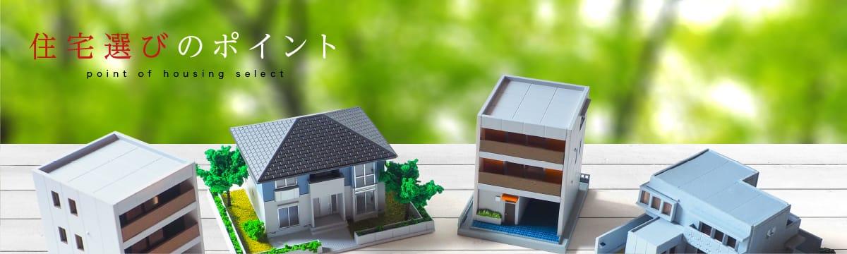 三井開発住宅選びのポイント
