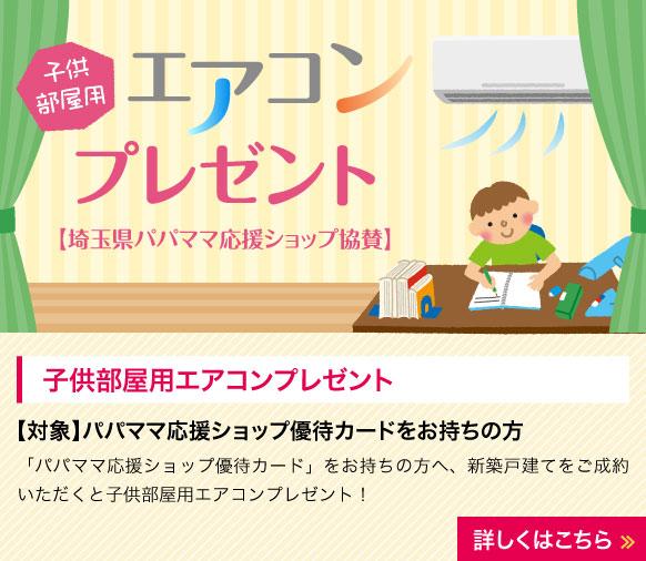 子供部屋用エアコンプレゼント