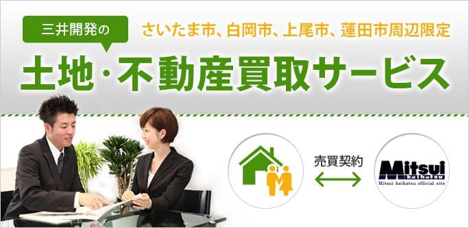 三井開発の土地・不動産買取サービス さいたま市、白岡、上尾、蓮田周辺限定