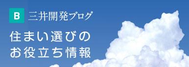三井開発ブログ