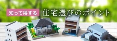 知って得する住宅選びのポイント