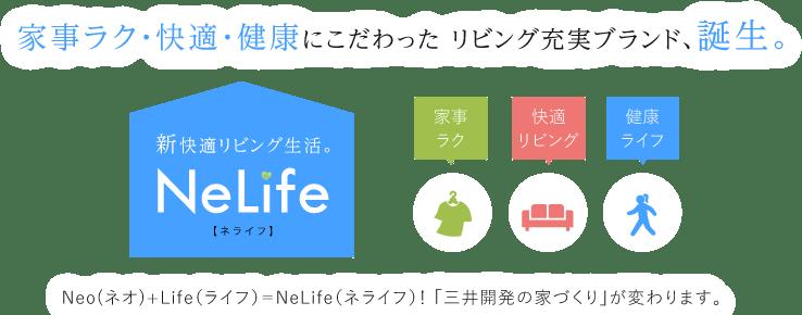 三井開発から、家事ラク・快適・健康にこだわった リビング充実ブランド【ネライフ Nelife】誕生