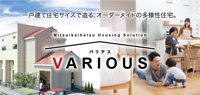 一戸建て住宅サイズで造る、オーダーメイドの多様性住宅バリアス。