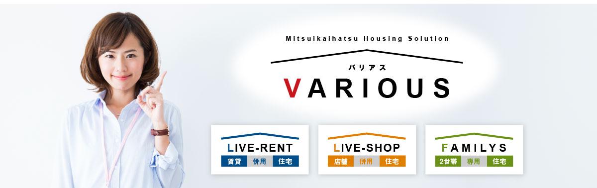 三井開発から、多様性住宅Various【バリアス】のご提案です!