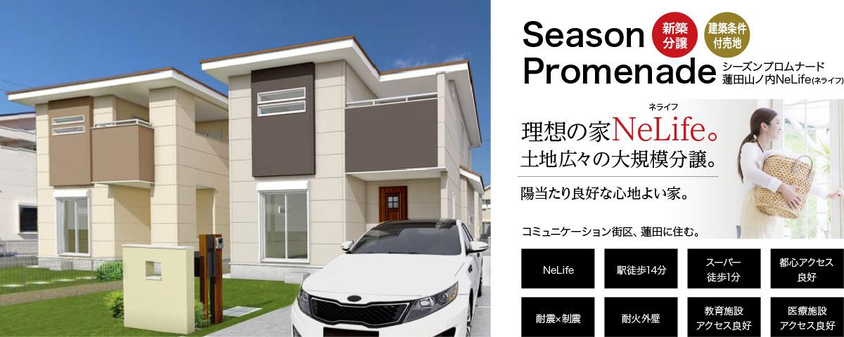蓮田山ノ内プレミアムNelifeプロジェクト。憧れが叶う理想の家。家事楽ブランドNeLifeの家。