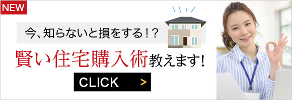 賢い住宅購入術