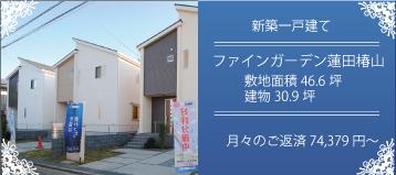 hasuda_tsubakiyama
